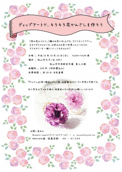 398_繝ッ繝シ繧ッ繧キ繝ァ繝・・1026_1-page1